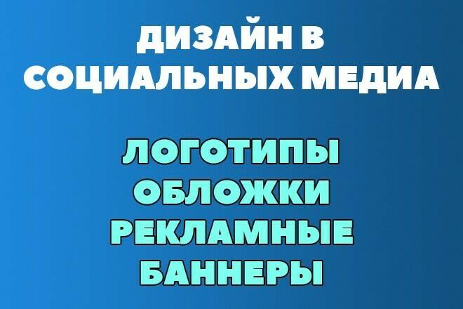 Дизайн в социальных сетях 1 - kwork.ru