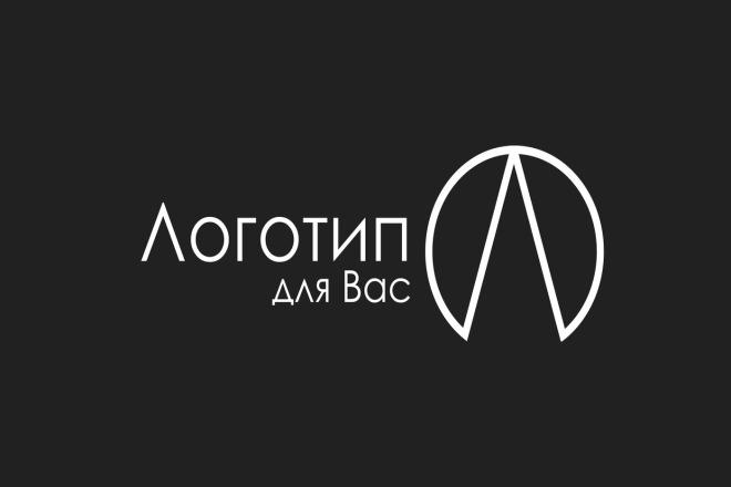 Логотип в красочных формах +исходник , работаю уже 7 лет в этой сфере 1 - kwork.ru