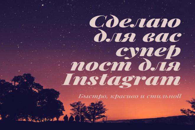 Дизайн для поста в инстаграм 1 - kwork.ru