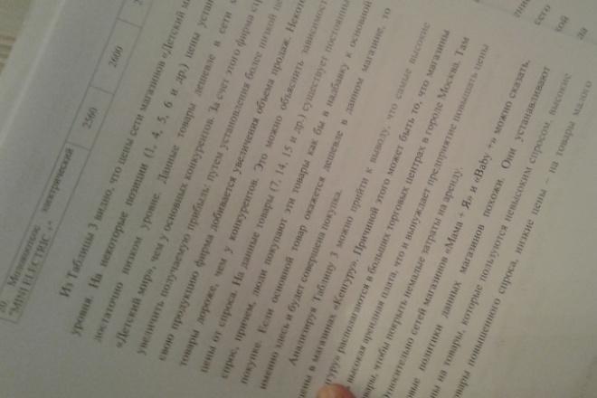 Набор текстаНабор текста<br>Выполню качственный набор текста с фото, написаный от руки. Работу выполняю в сроки, грамотно, ответственно подхожук делу.<br>
