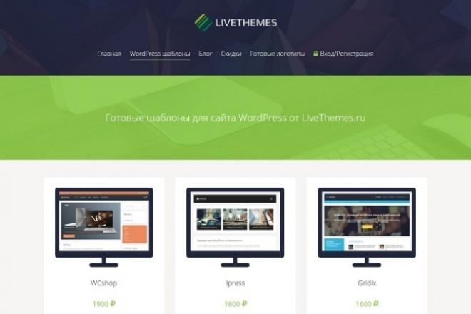 Могу купить для Вас тему для Wordpress от livethemes.ru с 40% скидкой 1 - kwork.ru