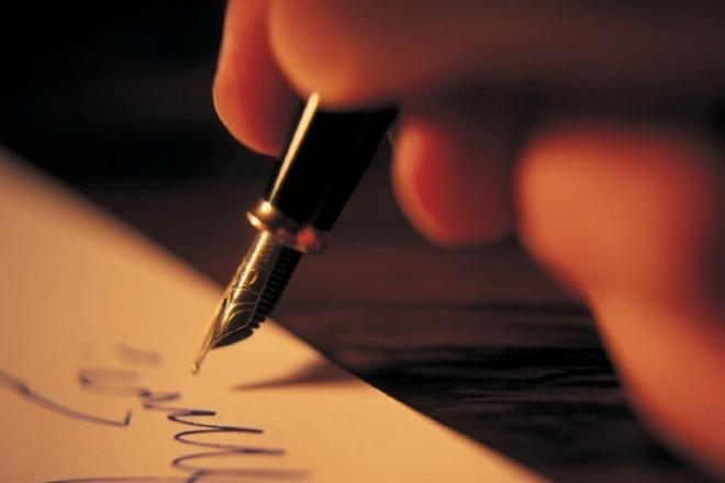 Напишу стихи на разную тематикуСтихи, рассказы, сказки<br>Стихи - отличный способ передать свои чувства и эмоции. Это может быть поздравление, извинение, или просто душевные стихи на тему любви или симпатии. Пишу стихи уже долгое время. Будет выполнено на высшем уровне :)<br>