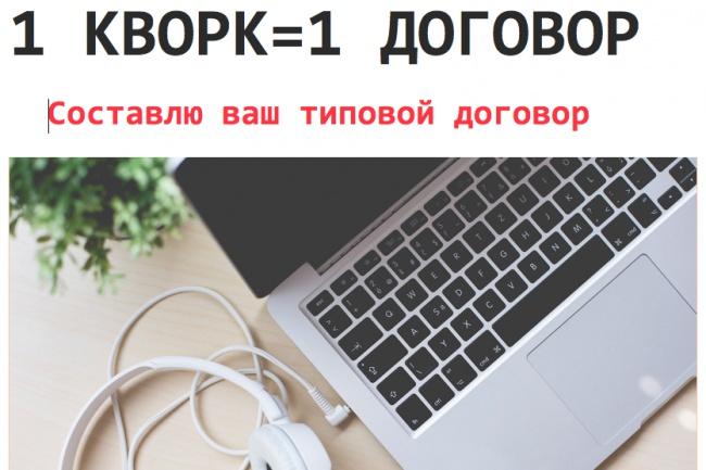 Составлю договор с учетом всех возможных рисков 1 - kwork.ru