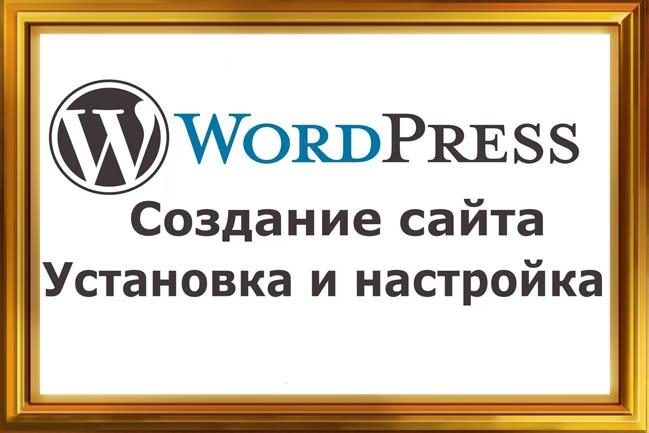 Создам сайт на WordPress, настрою тему и плагины 1 - kwork.ru