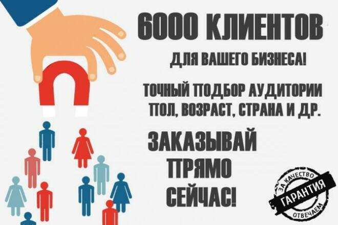6000 клиентов для вашего бизнеса 1 - kwork.ru