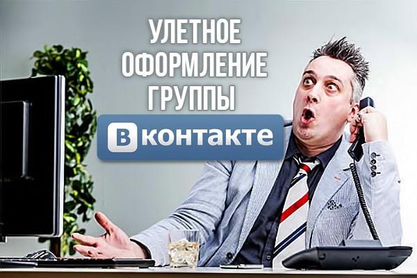 Оформлю красиво группу вконтакте 1 - kwork.ru