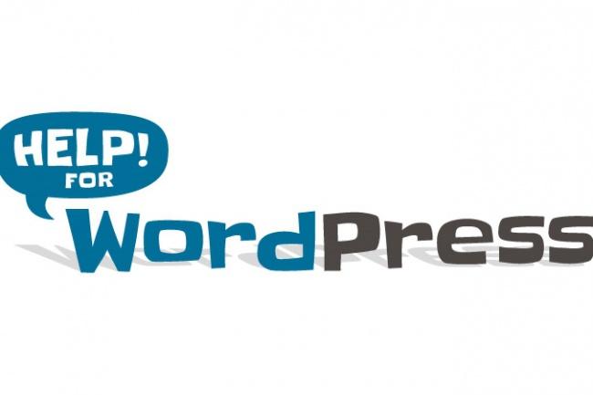 Доработка тем, шаблонов Wordpress 1 - kwork.ru