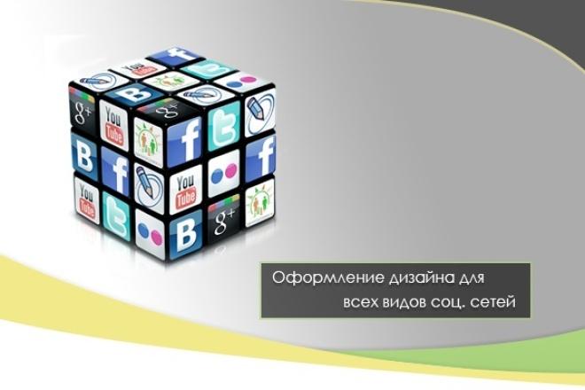 Создам уникальный дизайн для любой соц. сетиДизайн групп в соцсетях<br>Создам качественный и уникальный дизайн для любой социальной сети. Учту абсолютно все ваши предпочтения.<br>