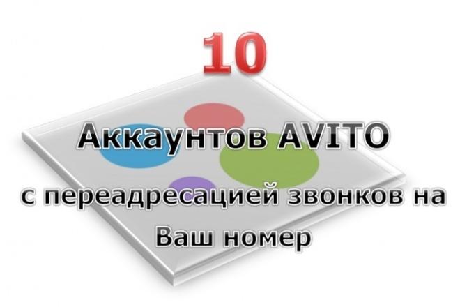 Создам 10 учеток Avito с переадресацией на Ваш номерДоски объявлений<br>1 кворк = 10 учеток с возможностью установки переадресации звонков на Ваш номер телефона + инструкция по установке переадресации + инструкция по безопасной работе с аккаунтами. Аккаунты подходят для публикации объявлений и рассылок. Все звонки, совершённые по номерам указанным в объявлении, будут приходить на Ваш номер телефона. *рекомендуется сбрасывать звонок и перезванивать, чтобы не кончался баланс на номерах, с которых идет переадресация, либо регулярно пополнять баланс на этих номерах Срок выполнения 1-5 дней, в зависимости от наличия номеров. Как правило, ждать долго не приходится.<br>