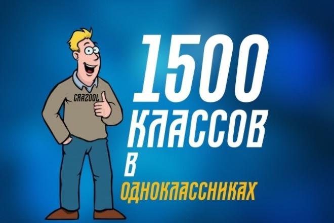 Сделаю 1500 классов на фото в ОдноклассникахПродвижение в социальных сетях<br>Накрутка 1500 классов в Одноклассниках. Гарантии : - Добавление медленное,чтобы избежать бана аккаунта Процент выполнения : 99%.<br>