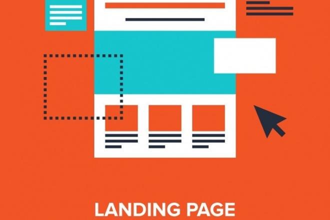 Сделаю красивый landing pag  или сайт-визитку 1 - kwork.ru
