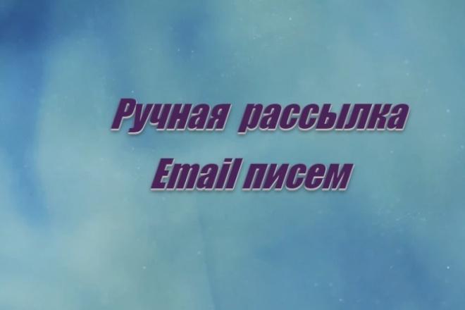 Разошлю ваши рекламные письма в ручнуюE-mail маркетинг<br>Разошлю ваше рекламное объявление в ручную на 200 email адресов. Письма отправляются по одному,что исключает попадания в папку Спам Рассылку могу производить как с вашего предложенного email, так и со своих email. Данные для рассылки собирались с открытых источников и с разрешения владельцев. При необходимости могу зарегистрировать новый email для рассылки В качестве отчета, предоставлю логин и пароль от почтового ящика, с которого производилась рассылка.<br>