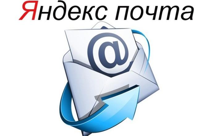 Настройка почты для домена на Яndex или Mail.ruДомены и хостинги<br>Вам необходимо иметь почту вида vasya@vasha_company.ru . Я могу создать ее для Вас. Для создания понадобится логин и пароль от аккаунта Яндекс или Mail.ru и доступ к DNS записям домена. Все сотрудники вашей фирмы будут иметь красивый адрес и пользоваться привычным интерфейсом Яндеса или Mail.ru<br>