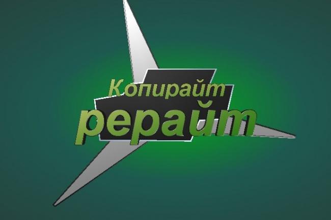 Работаю с текстом 1 - kwork.ru