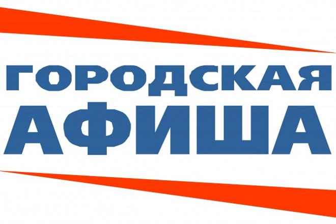 Сделаю афиши,листовки,брошюры 1 - kwork.ru