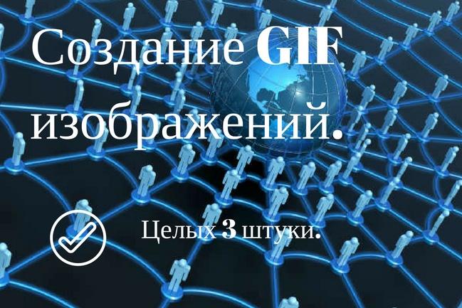 Создание GIF изображений. 3 шт. по цене одного 1 - kwork.ru