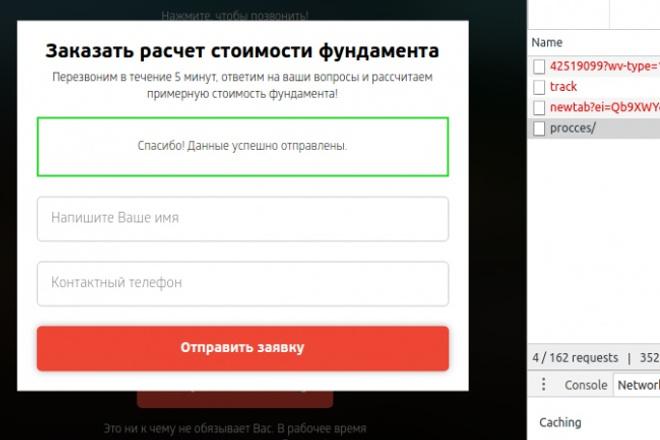 Доработка, настройка форм Landing Page для отправки почты с сайта 1 - kwork.ru
