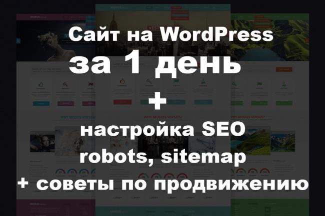 Создам и настрою сайт на Wordpress с нуля до запускаСайт под ключ<br>Создам сайт на шаблонном дизайне (в коллекции более 100 премиум-шаблонов для разных сфер бизнеса, готовых к запуску) на системе WordPress. Я практикующий SEO-специалист, поэтому сайт сразу подготавливается к продвижению. Список работ, которые будут проведены в рамках одного кворка: 1) Установка самой свежей лицензионной версии WordPress на хостинг 2) Полный запуск админки, вам нужно будет только залогиниться, никаких настроек вы делать не будете. 3) Настройка htaccess 4) Настройка robots.txt и sitemap.xml, зеркал 5) Установка шаблона сайта под вашу сферу бизнеса 6) Создание структуры страниц и меню - до 30 пунктов 7) Заполнение страниц: главной, контактов, доставки и о компании (данные предоставляются вами) 8) SEO-оптимизация метатегов под ваши услуги, также вам передается формула их составления (до 10 направлений). 9) Подготовка списка эффективных ключевых запросов под ваши услуги - до 10 направлений или до 100 ключей; их разбиение на страницы. 10) Составление ТЗ для написания эффективных текстов на сайт для вывода его в ТОП10 Яндекса и Google 11) Инструкция по закупке недорогих ссылок 12) Настройка кеширования на сайте + пакет обязательных плагинов 13) установлю Метрику и добавлю в Вебмастер<br>