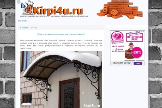 2 статьи на строй-сайтах. Вечные ссылкиКомплексное продвижение<br>http://www.strodom.ru/ http://www.kirpi4u.ru/ Напишем качественные статьи по 2000 символов, уникальную, с фото и картинками, пример - http://www.tur-tips.ru/otdyih-v-gelendzhike-<br>