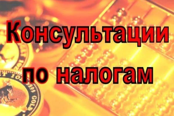 Консультации по налогам 1 - kwork.ru