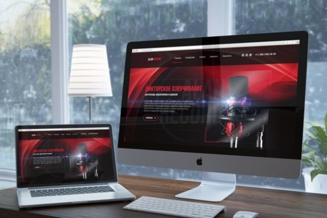 Дизайн для сайта, лендинга 1 - kwork.ru