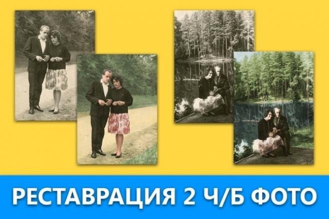 Раскрашу 2 старых черно-белых фото 1 - kwork.ru