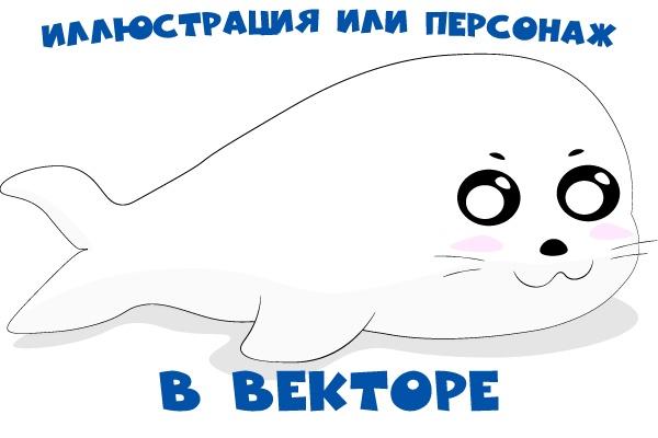 Векторная иллюстрация или персонаж 1 - kwork.ru