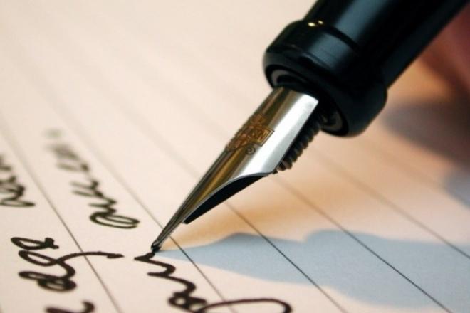 Быстро и качественно сделаю редактирование и корректуру любого текстаРедактирование и корректура<br>Быстро и качественно вычитаю и отредактирую текст любой сложности, тематики и стилистики. Исправлю ошибки: грамматические, орфографические, стилистические, пунктуационные, смысловые, опечатки. Филологическое образование, работаю редактором-корректором.<br>