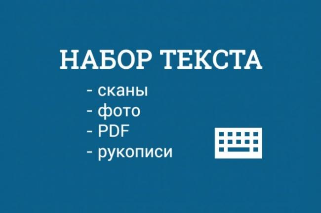 Наберу любой текст на английском и русском языках 1 - kwork.ru