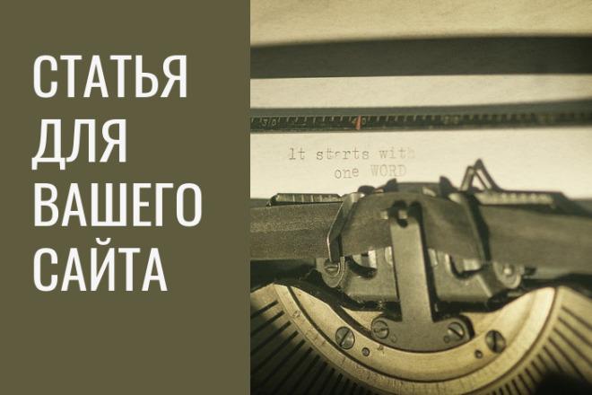Статья для вашего сайта 1 - kwork.ru