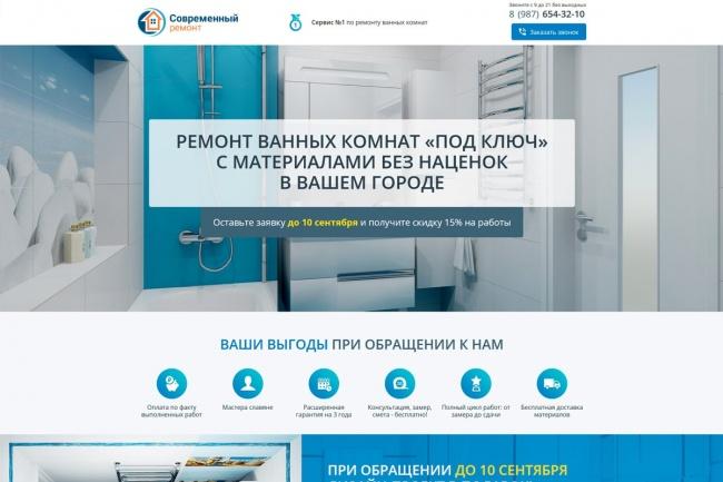 Продам лендинг по ремонту ванных комнат и санузлов 1 - kwork.ru