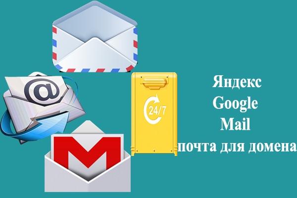 Настройка и подключение домена к почте Яндекс, Google или MailАдминистрирование и настройка<br>Настройка почты для домена Яндекс, Google или Mail Почта для домена — это сервис, который позволяет получать с вашего сайта заявки, предложения и письма или другими организовать электронную почту на вашем домене. Другими словами: все письма будут переадресовываться именно на ту почту, которой Вам удобнее всего пользоваться Яндекс, Google или Mail. Какие возможности у Вас будут при подключении почты. Вы можете создавать почтовые ящики вида login@&amp;lt; ваш домен&amp;gt; . ru, а пользователи этих ящиков смогут использовать веб-интерфейс Яндекс.Почты, Gmail и @Mail.ruсовсемипреимуществами— фильтром спама, автоматической проверкой писем на вирусы и другими возможностями сервисов.<br>