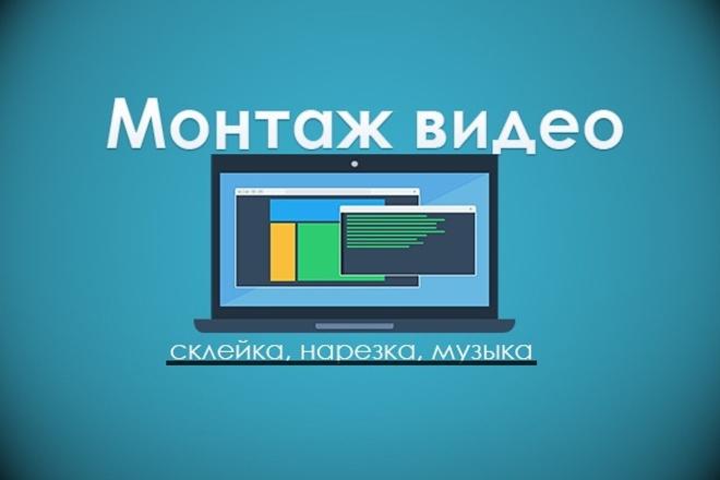 Сделаю склейку, нарезку, цвет-кор Вашему видео 1 - kwork.ru