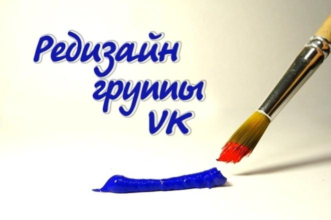 Редизайн группы ВКонтакте, смена оформления 1 - kwork.ru