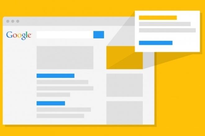 Настройка Google Adwords - реклама в поиске Google. 50 объявленийКонтекстная реклама<br>Настройка контекстной рекламы в поисковой сети Google включает в себя: Сбор основных ключевых слов по заданной тематике; Чистка семантического ядра и создание списка ключевых слов; Создание объявлений методом 1 ключевое слово - 1 объявление; Добавление UTM меток (Для дальнейшего анализа и расширения рекламных кампаний. UTM метка позволяет точно отследить по каким ключевым словам и с какого объявления был переход на Ваш сайт). Настройка быстрых ссылок, дополнительных описаний; Зачем заказывать именно этот kwork? Хороший объем за небольшие деньги. Сертифицированный специалист Google по поисковой, мобильной и кмс - рекламам (предоставлю сертификат по требованию). Опыт более 2х лет.<br>