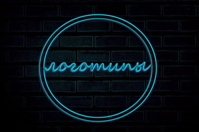 Логотипы любой сложности 1 - kwork.ru