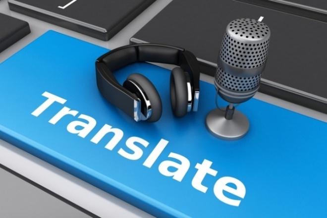 Перевод англоязычного аудио или видео в текстНабор текста<br>Переведу любое англоязычное аудио и видео хорошего или среднего качества в текст. За дополнительную оплату могу осуществить перевод на русский язык.<br>