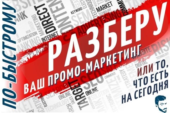 Онлайн-аудит. Покажу, что исправить, чтобы клиенты обходились дешевле 1 - kwork.ru