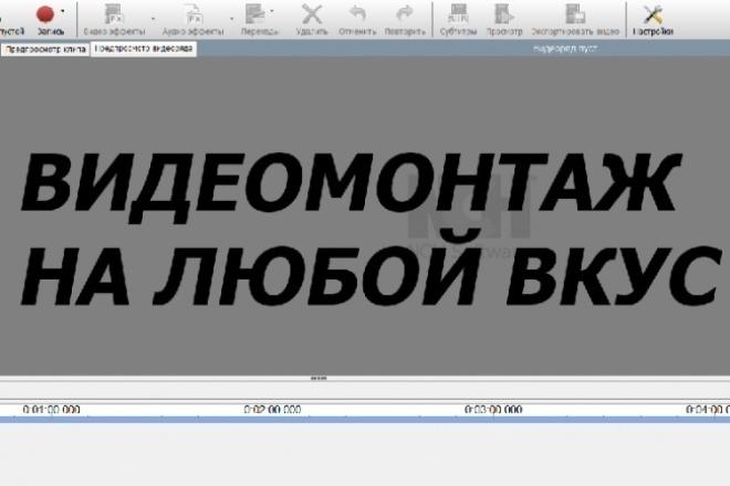 Выполню обработку и монтаж видеоМонтаж и обработка видео<br>Профессионально подойду к работе. Добавлю эффект, наложу музыку и многое другое. Видео сделаю на ваш вкус.<br>