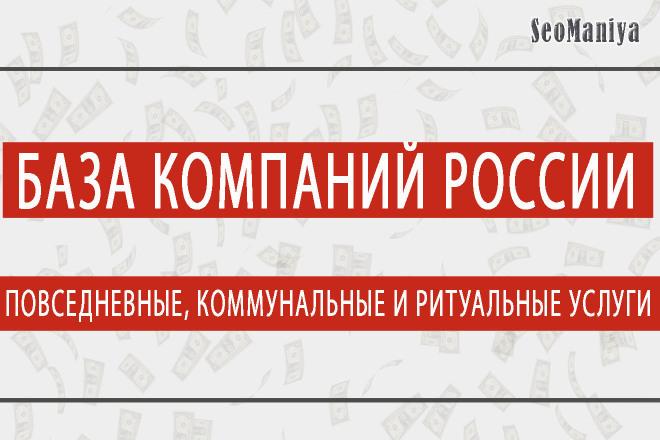 База компаний России - Повседневные, коммунальные и ритуальные услуги 1 - kwork.ru