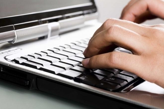 Набор текстаНабор текста<br>Наберу текст со скана (печатный или рукописный текст), фотографии, с аудио. Готовая работа может быть предоставлена в форматах doc или txt. Только русский язык. Учту любые пожелания в оформлении файла (вставка картинок, фото и т. п. ).<br>