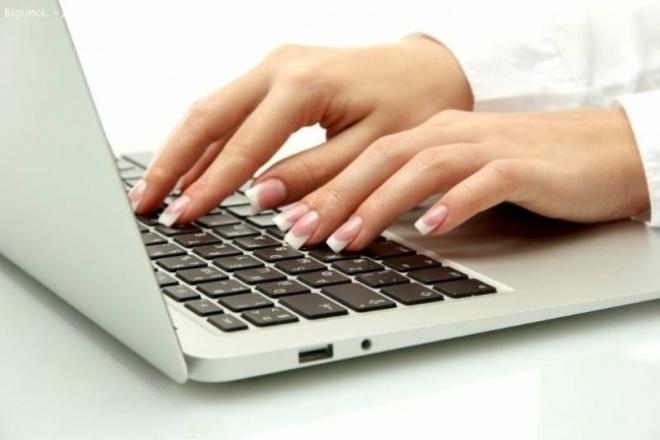 Набор текстаНабор текста<br>Наберу текст вручную со скана или фото. К выполнению работы отношусь ответственно и скрупулёзно. Учту ваши пожелания.<br>