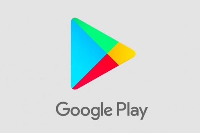 Опубликую приложение в Google Play 1 - kwork.ru