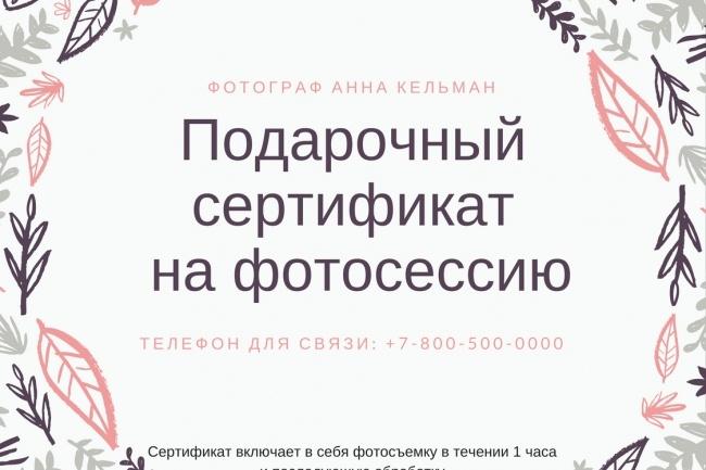 Создам подарочный сертификат 1 - kwork.ru