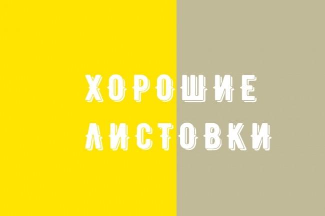 Хорошая листовка 1 - kwork.ru