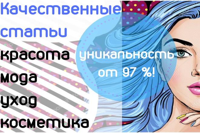 Статья о красоте и моде 1 - kwork.ru
