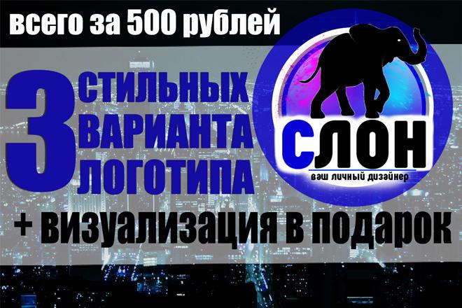 Дизайн современного логотипа быстро и качественно 18 - kwork.ru