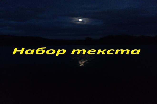Набор текста на русском и английском 1 - kwork.ru