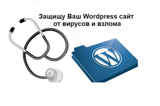 Защищу Ваш Wordpress сайт от вирусов и взлома 1 - kwork.ru