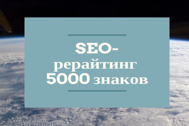 Выполню сео-рерайтинг на 5000 символов 1 - kwork.ru